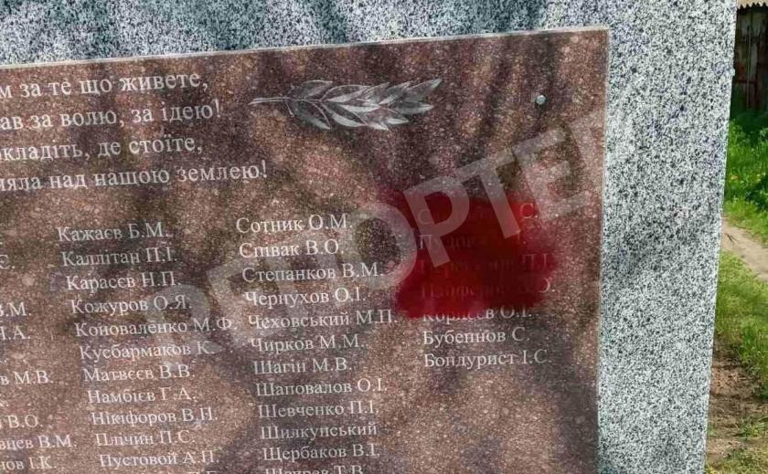 Под Никополем вандалы надругались над мемориалом павшим воинам