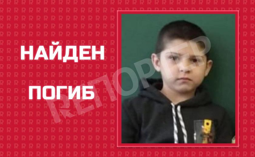 Стоп-поиск! Полиция обнаружила тело 8-летнего мальчика из Покрова